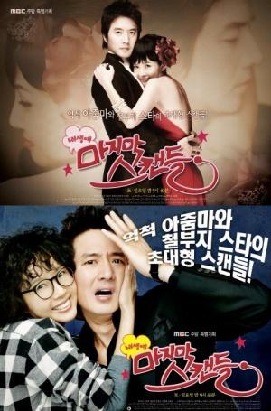 Last Scandal سریال کره ای آخرین رسوایی